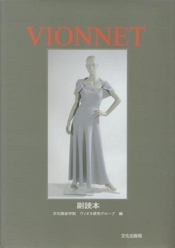Vionnet pattern book