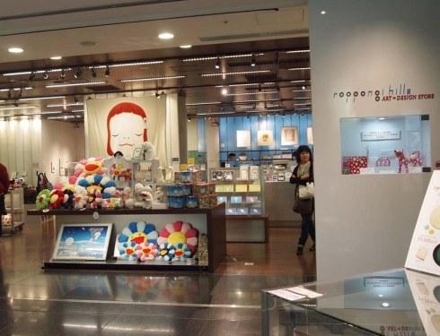 Mori Art&Design shop