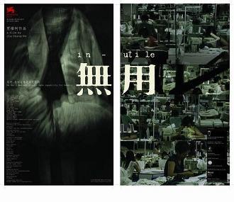 Wu_Yong_Poster